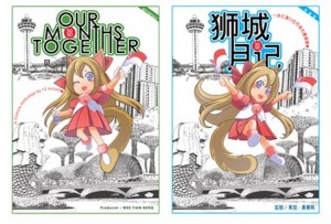 ourmonthstogether