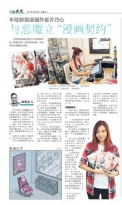 News Feature on Lianhe Zaobao 联合早报报道