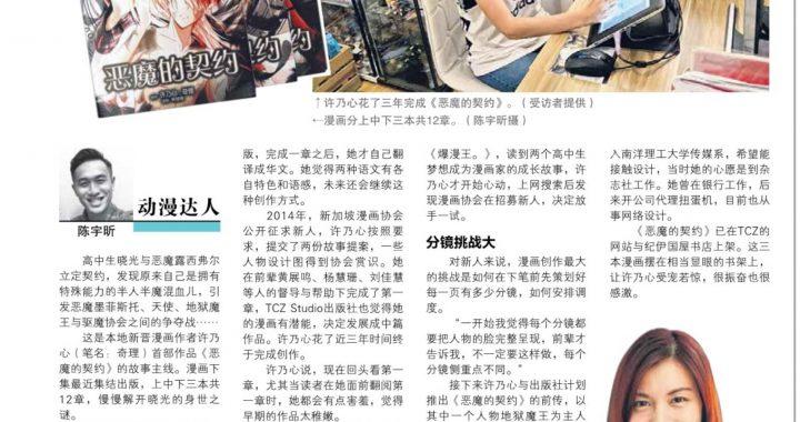 News Feature on Lianhe Zaobao 联合早报报道